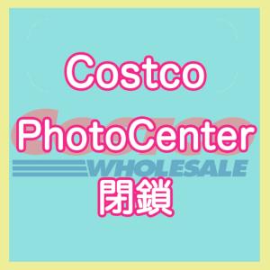 Costco Photo Center 閉鎖