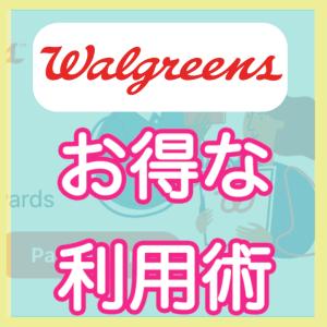 Store Pickupが便利!Walgreensの利用術/無料商品も頻出