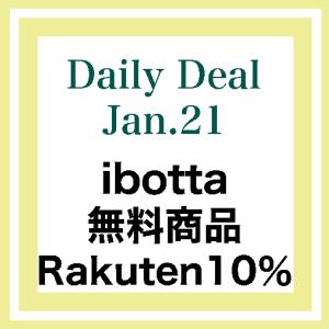 ibotta無料商品/ Rakuten 10%/Daily Deal 1.21.21