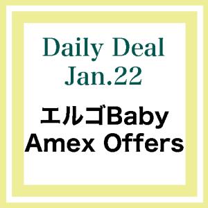 エルゴBabyセール/ Amex Offers/ Daily Deals 1.22.21