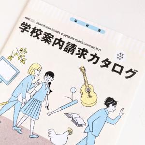【高校受験】公立中学2年 塾からもらった学校案内請求カタログ
