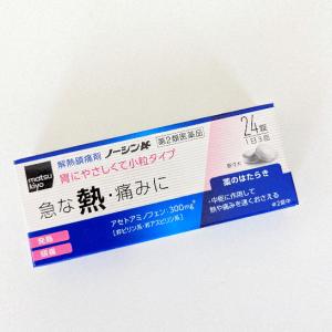 【コロナワクチン】2回目接種への準備 薬を買いました