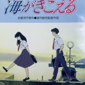 極上の青春小説をジブリがアニメ化「海がきこえる」