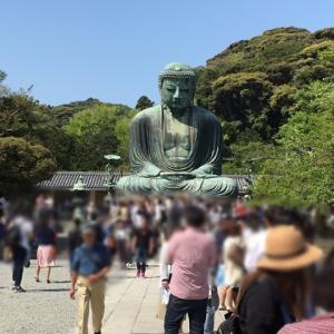 そうだ、鎌倉大仏に会いに行こう!「高徳院」&「極楽寺」古都鎌倉巡り③