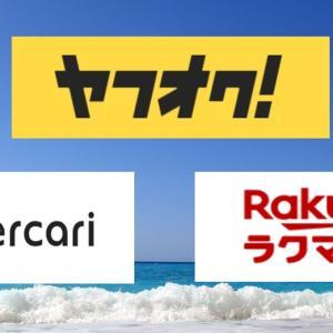 【2021年最新版】ヤフオク×メルカリ×ラクマの大手3社を徹底比較!