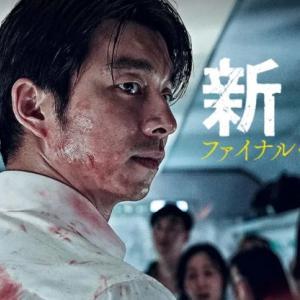 韓国発のゾンビ映画 新感染 ファイナル・エクスプレス