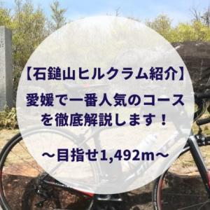 【人気No.1】石鎚山ヒルクライムコースの徹底解説!!!(愛媛)