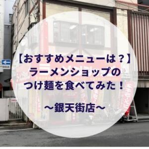 【おすすめメニューは?】ラーメンショップ銀天街店のつけ麺を食べてみた!