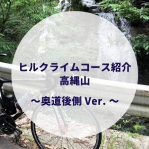 【奥道後側 Ver.】高縄山のセグメントに挑戦!(愛媛ヒルクライムコース)