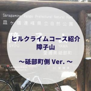 【砥部町側 Ver.】障子山のセグメントに挑戦!(愛媛ヒルクライムコース)