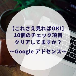 【これさえ見ればOK!】Googleアドセンス合格への10個のチェック項目!