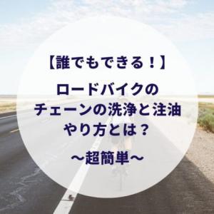 【簡単!初心者でも安心】ロードバイクのチェーンの洗浄と注油の方法