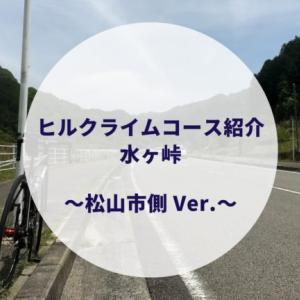【松山市側 Ver.】水ヶ峠に挑戦~(愛媛ヒルクライムコース)~
