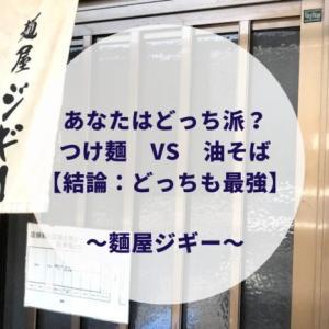 【麺屋ジギー】「つけ麺」と「油そば」どちらがおすすめ?(愛媛ラーメン)