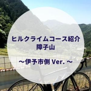 【伊予市側 Ver.】障子山のセグメントに挑戦!(愛媛ヒルクライムコース)