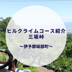 【愛媛ヒルクライムコース】三坂峠に挑戦してみた!(久万高原町)