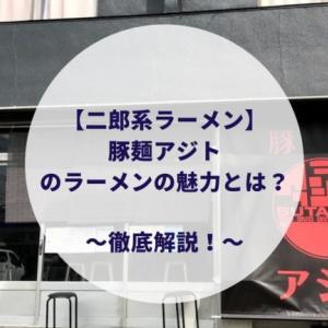 【二郎系ラーメン】豚麺アジトのラーメンを徹底解説!(駐車場もOK)