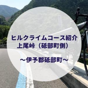 【愛媛ヒルクライムコース】上尾峠に挑戦~砥部町側 Ver.~