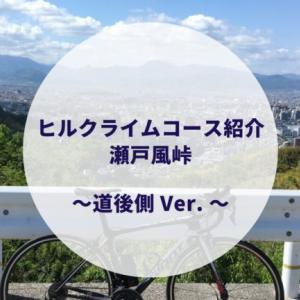 【道後側 ver.】瀬戸風峠のセグメントに挑戦!(愛媛ヒルクライムコース)