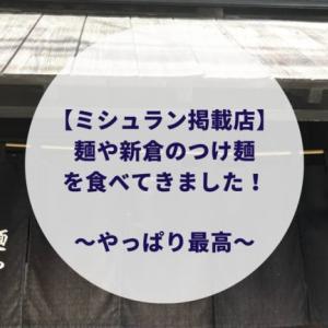 【今さら聞けない】ミシュラン掲載の「麺や新倉」のつけ麺とは?(愛媛ラーメン)