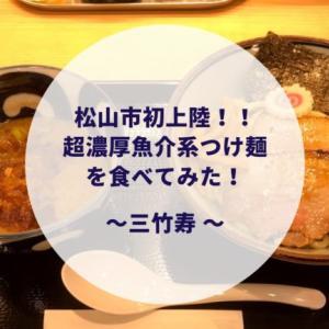 沖縄で有名な三竹寿が松山市に上陸!つけ麺を食べてみた!【愛媛グルメ】