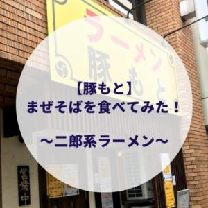 【二郎系ラーメン♪】豚もとで「まぜそば」を食べてみた!!(松山市)