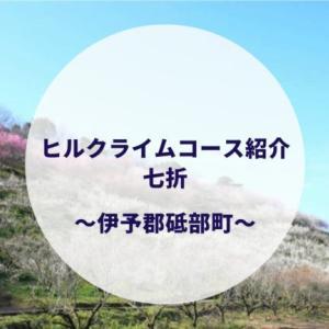 梅で有名な七折のセグメントに挑戦~伊予郡砥部町~【愛媛ヒルクライムコース】