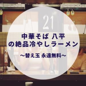 【中華そば 八平】愛媛県今治市玉川町にあるラーメン屋に行ってみた♪