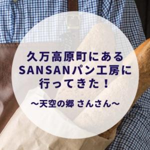 久万高原町にある道の駅「天空の郷さんさん」にあるパン工房に行ってみた!