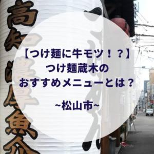 【つけ麺に牛モツ!?】つけ麺蔵木の「おすすめメニュー」とは?(松山市)