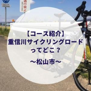 【コース紹介】初心者に優しい♪重信川サイクリングロード(松山市)