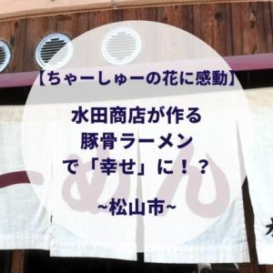 【ちゃーしゅーの花!?】水田商店の豚骨ラーメンを食べて「幸せ気分」をゲットだぜ!