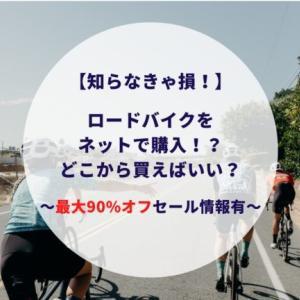 【知らなきゃ損!】ロードバイクをネットで購入するにはどこがおすすめ?結論ワイズロード一択!