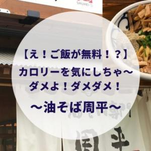 【え!ご飯が無料!?】油そば周平ではカロリーを気にしちゃ~ダメよ!ダメダメ!(愛媛ラーメン)