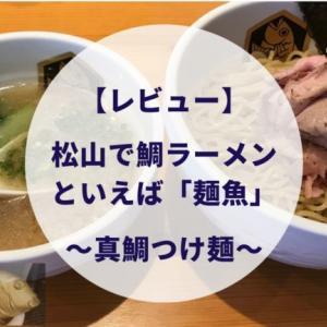 【食レポ】松山で鯛ラーメンといえば麺魚!真鯛つけ麺を食べてみるべし!