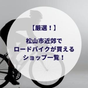 松山市近郊で買えるロードバイクのショップ一覧【さぁ始めよう!】
