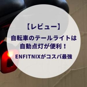 【レビュー】自転車のテールライトは自動点灯が便利!ENFITNIXがコスパ最強すぎる