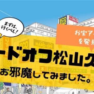 【知らなきゃ損】ハードオフってどんな所?松山久米店に行ってみた!