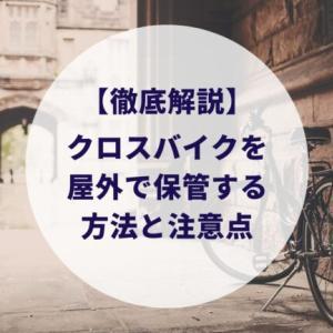 【徹底解説】クロスバイクを屋外で保管する方法とは?注意点は?