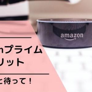 【要確認】Amazonプライムのデメリットを会員歴3年の私が徹底解説!