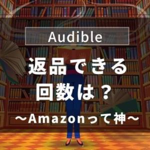 【Amazonスゲェ!】Audible(オーディブル)の 返品できる回数は?条件や手順も紹介!