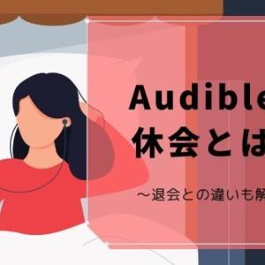 【流石Amazon!】Audibleの休会とは!?退会との違いや方法も徹底解説!