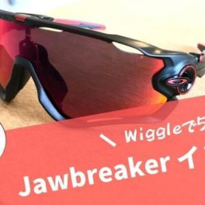 【51%オフ】Jawbreaker (ジョウブレイカー)をインプレ!Wiggleで半額以下で購入!ネットでの口コミや評判は?