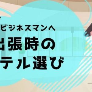 【ビジネスマン必見】出張でのホテルの選び方!おすすめ予約サイト5選!