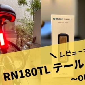 【明るすぎ!】Olight製RN180TLテールライトをレビュー!自転車にはマストアイテムです!