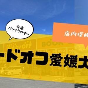 【突撃】ハードオフ愛媛大洲店に行ってみた!