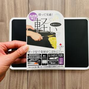 【食洗機可&塩素可】のまな板は、コンパクトサイズのパール金属「Alr軽いガード付き抗菌まな板」がオススメ!