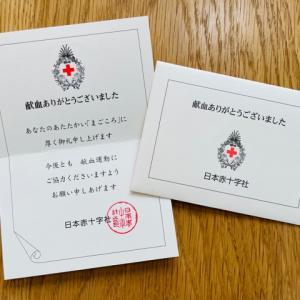献血をして、骨髄バンクの登録もして来ました