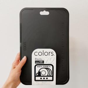【まな板】薄くて軽くて食洗機OKのパール金属のcolorsシリーズ。オススメは断然ブラック!