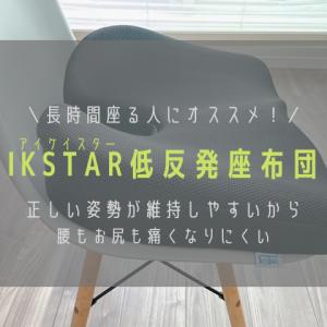 長時間座る人に使ってほしい!「IKSTAR(アイケイスター)低反発座布団」は実に腰に優しい座布団でした